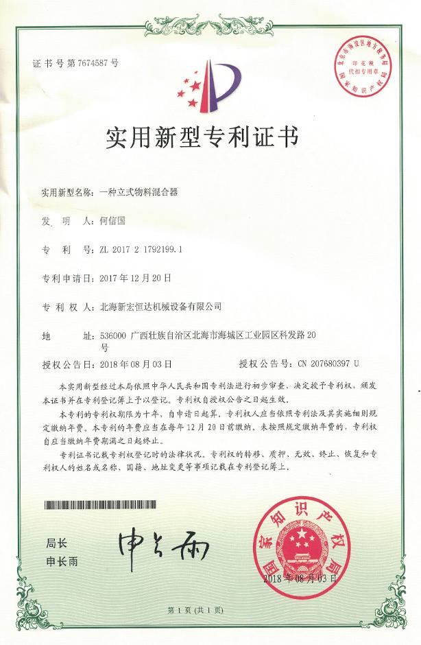 Utility Model Patent Certificate 2018-08-03