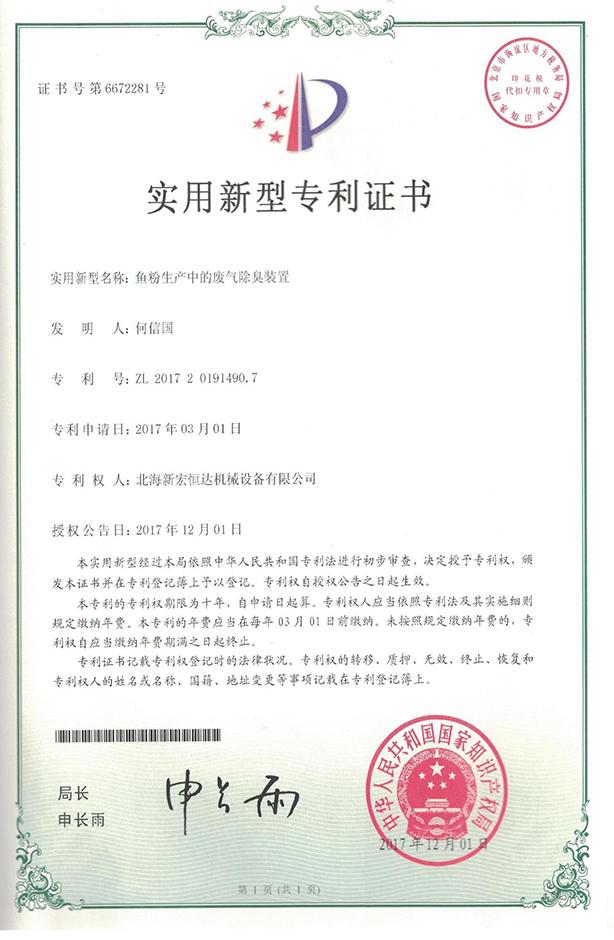 Utility Model Patent Certificate 2017-12-01