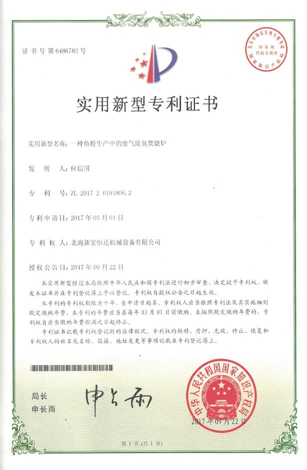Utility Model Patent Certificate 2017-09-22