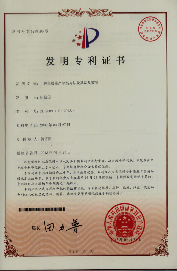 Patent certificate for invention 2013-09-25