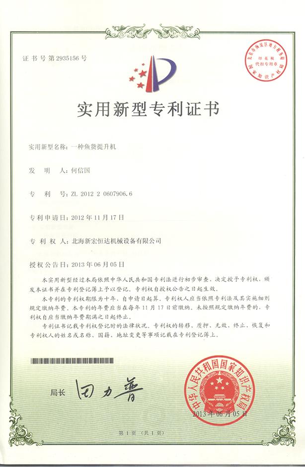 Utility Model Patent Certificate 2013-06-05