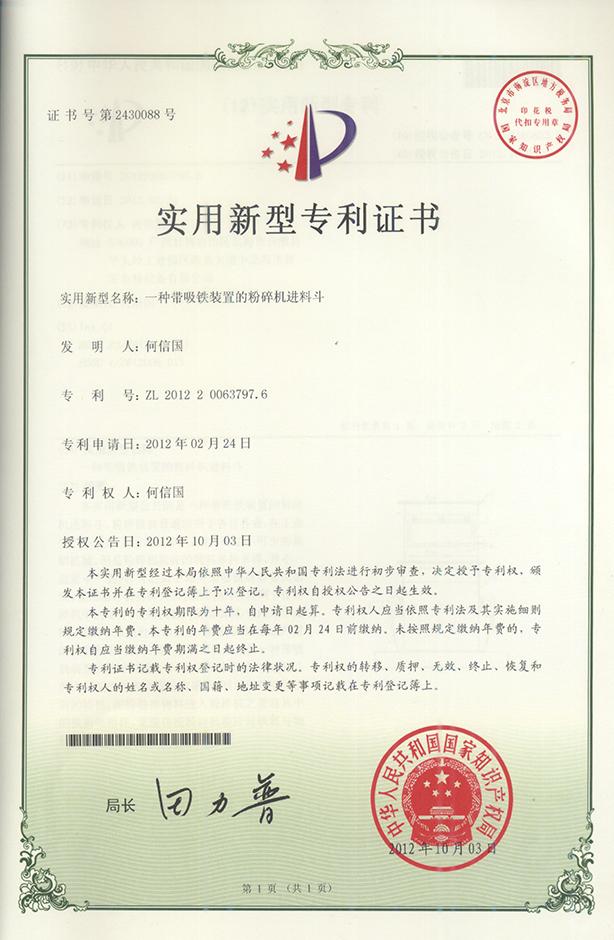 Utility Model Patent Certificate 2012-10-3