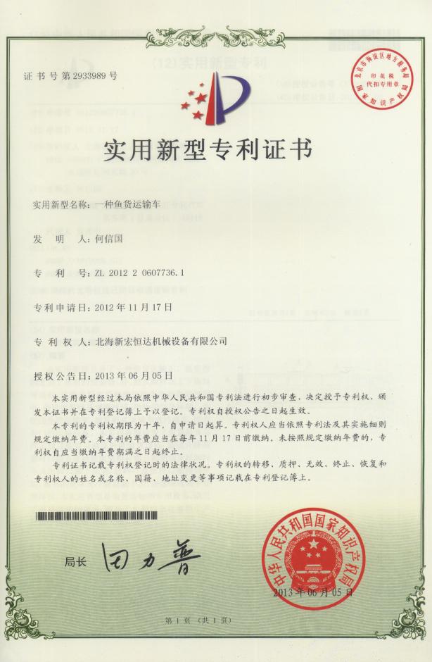 Utility Model Patent Certificate 2012-06-05