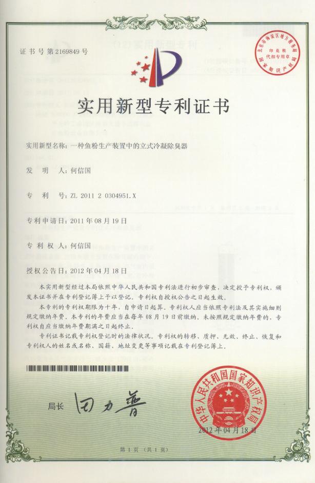 Utility Model Patent Certificate 2012-04-18