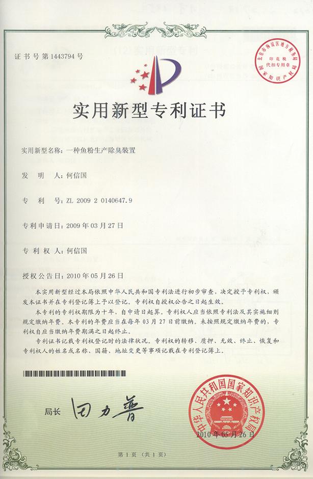 Utility Model Patent Certificate 2010-05-26